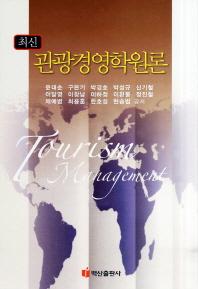 최신 관광경영학원론