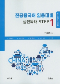 전공중국어 임용대비 실전독해 Step. 1