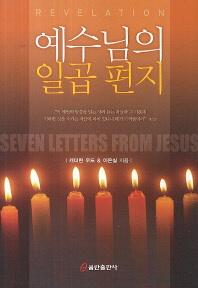 예수님의 일곱 편지