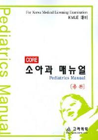 소아과 매뉴얼(총론)(CORE)