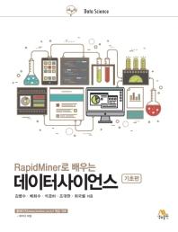 RapidMiner로 배우는 데이터사이언스: 기초편