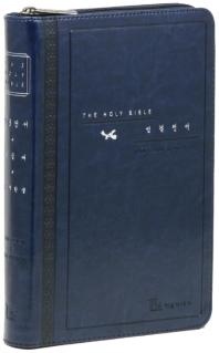 성경전서(네이비)(개역한글)(큰글씨)(중)(지퍼)(단본)(색인)(PU)