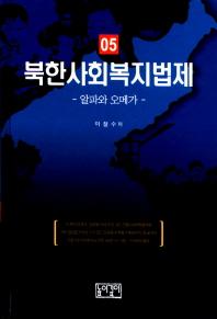 북한사회복지법제