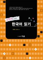 유학생을 위한 한국어 읽기