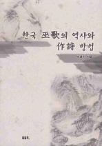한국 무가의 역사와 작시 방법