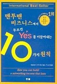 맨투맨 비즈니스에서 무조건 Yes를 이끌어내는 10가지 원칙