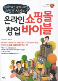 온라인 쇼핑몰 창업 바이블
