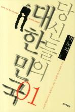 당신들의 대한민국. 1