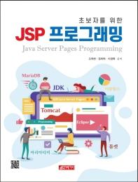 초보자를 위한 JSP 프로그래밍