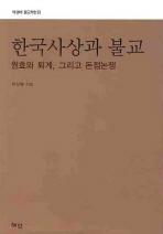 한국사상과 불교