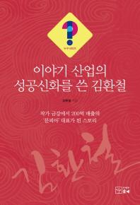 이야기산업의 성공 신화를 쓴 김환철