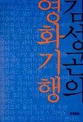 김성곤의 영화기행