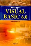 VISUAL BASIC 6.0(초보에서 응용까지)