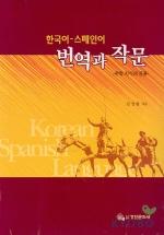 한국어 스페인어 번역과 작문
