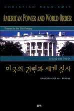 미국의 권력과 세계 질서