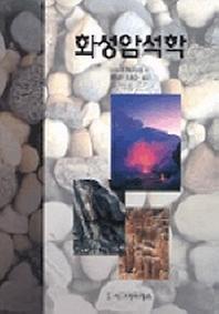 화성암석학