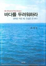 바다를 두려워하라: 권력은 작은 배 민심은 큰 바다