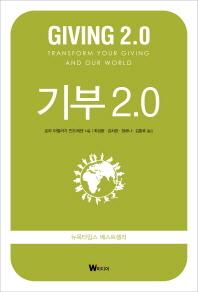 기부 2.0