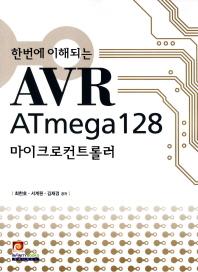 한번에 이해되는 AVR ATmega128 마이크로컨트롤러