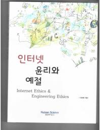 인터넷 윤리와 예절