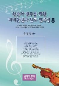 찬송가 반주를 위한 바이올린과 첼로 편곡집. 8
