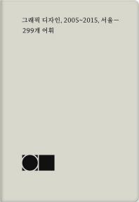 그래픽 디자인, 2005~2015, 서울: 299개 어휘