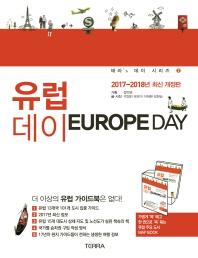 유럽 데이(Europe Day)(2017-2018)