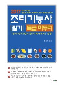 조리기능사 필기 특급 마무리(2017)