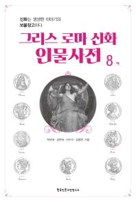 그리스 로마 신화 인물사전. 8