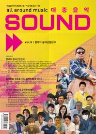 대중음악 Sound Vol. 8: 한국의 음악산업정책