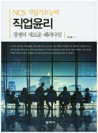 NCS 직업기초능력 직업윤리 : 경쟁의 새로운 패러다임