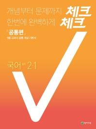 체크체크 중학 국어 중2-1(2021)(공통편)