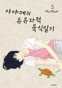 아야메의 유유자적 육식일기. 5