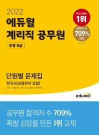 2022 에듀윌 계리직 공무원 우정 9급 단원별 문제집 한국사(상용한자 포함)