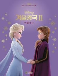 디즈니 겨울왕국2: 마법의 숲