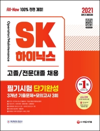 2021 하반기 All-New SK하이닉스 고졸/전문대졸 필기시험 단기완성 3개년 기출문제+모의고사 3회