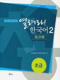 열려라! 한국어. 2: 초급(워크북)