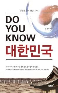 Do You Know 대한민국
