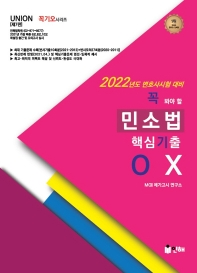 Union 꼭 봐야 할 민사소송법 핵심기출 OX(2022)