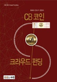 CB코인 크라우드 펀딩