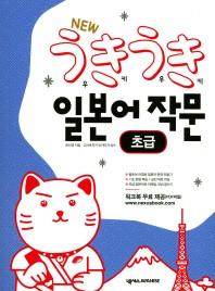 New 우키우키 일본어 작문: 초급