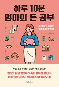 하루 10분, 엄마의 돈 공부