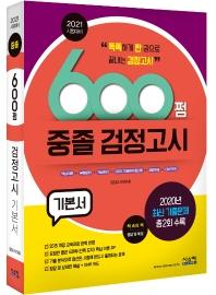 600쩜 중졸 검정고시 기본서(2021)