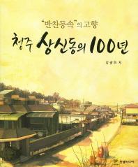 청주 상신동의 100년