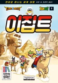 드래곤빌리지 지리도감. 7: 이집트