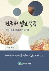 한국의 발효식품