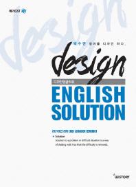 디자인 잉글리쉬 솔루션