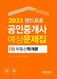 랜드프로 부동산학개론 예상문제집(공인중개사 1차)(2021)