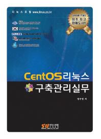 CentOS 리눅스 구축관리실무
