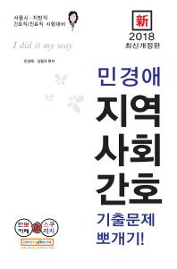 신 민경애 지역사회간호 기출문제뽀개기!(2018)